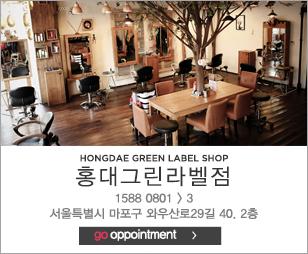 홍대 그린라벨점(1588-0801)서울특별시 마포구 와우산로29길 40. 2층